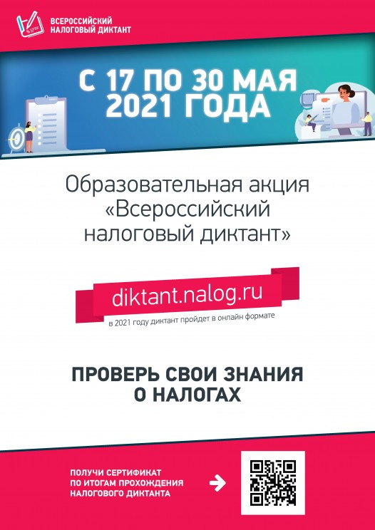Диктант Плакат Ver